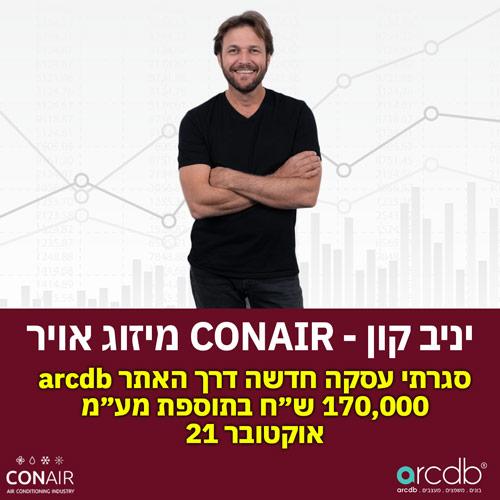 conair-10